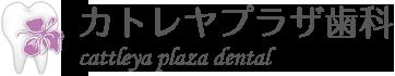 カトレヤプラザ歯科 cattleya plaza dental