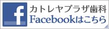 カトレヤプラザ歯科facebookはこちら